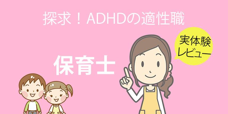 女性のADHDの方におすすめの職業 保育士