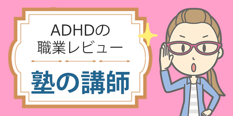 ADHDの職業レビュー:塾講師