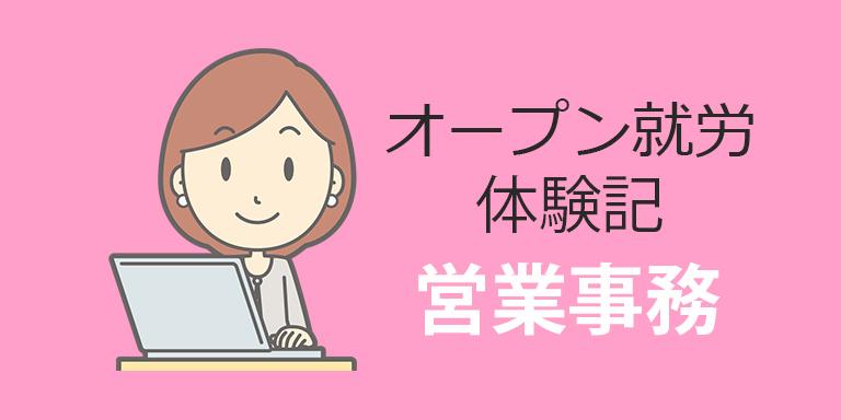 オープン就労体験記 営業事務