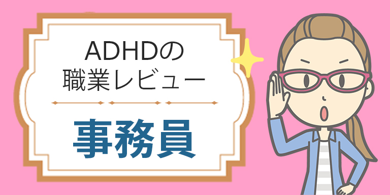 ADHDの職業レビュー 事務員