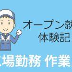 オープン就労体験記~工場勤務作業員~