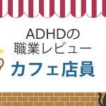 ADHDの職業レビュー カフェスタッフ